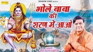 भोले बाबा की शरण में आओ   Ram Avtar Sharma   Bhole Baba Bhajan   Bhole Baba Ke Bhajan   Kawad Song