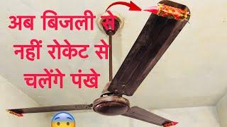 Rocket vs Ceiling Fan Experiment