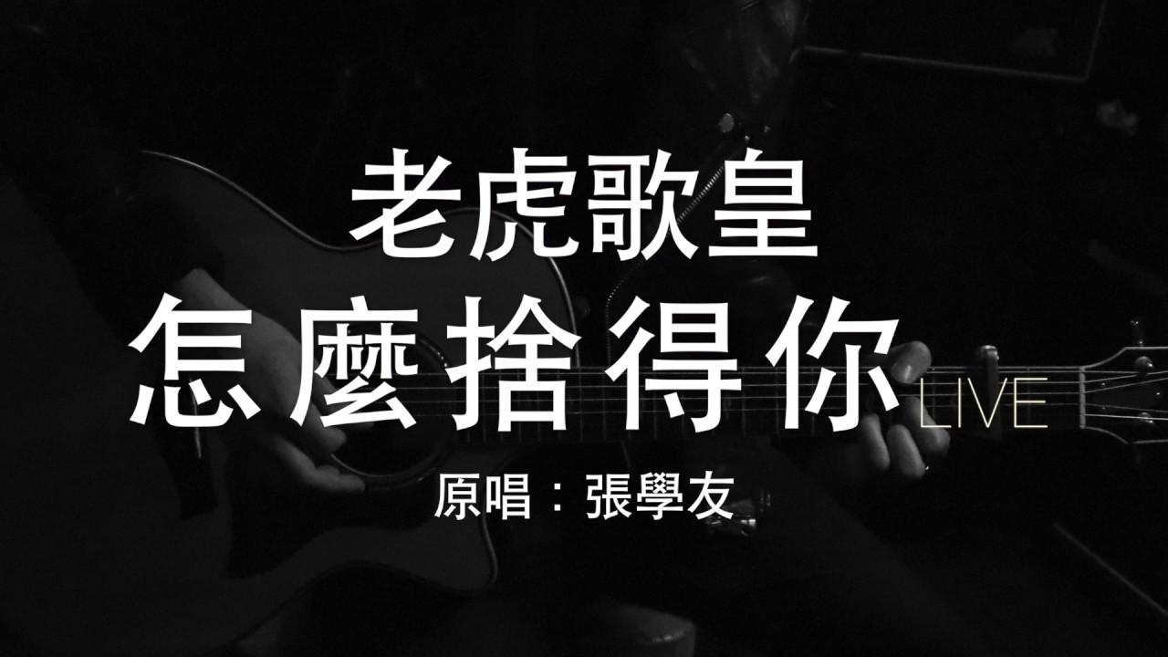 老虎歌皇《怎麼捨得你》(直播Live) 張學友 Cover - YouTube
