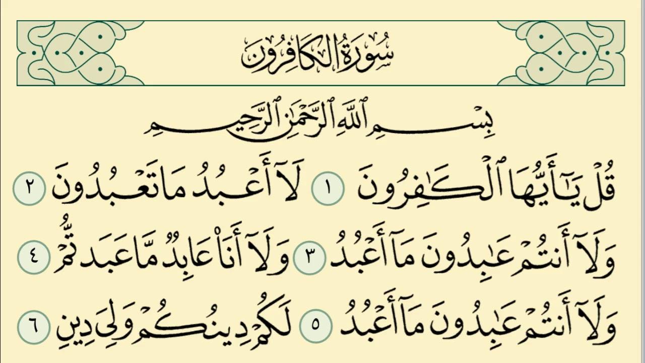 سورة الكافرون مكررة 7 مرات الشيخ سعد الغامدي Saad Al Ghamdi Alkafirun Youtube