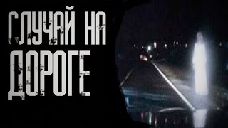 Страшные истории на ночь - Случай на дороге.