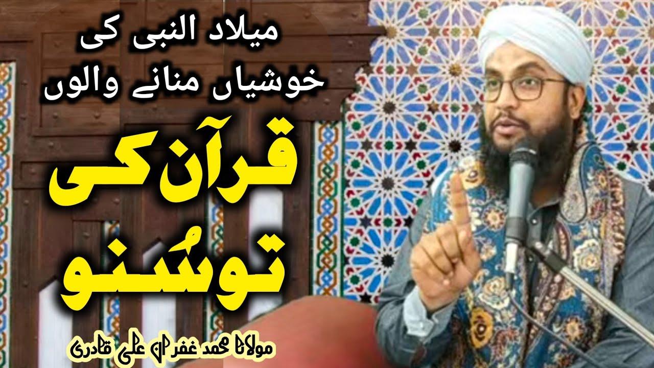Miladunnabi Ki Khushiya Manane Walo Quran Ki To Suno | Maulana Muhammad Gufran Ali Qadri