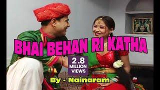 भाई बहन री कथा । Bhai Behan Ri Katha   Rajasthani Lok Katha   by Nainaram