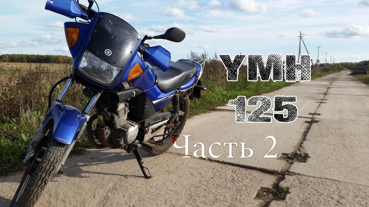 Большой выбор запчастей на мотоцикл yamaha ybr 125: глушители, втулки, тормозные диски, датчики и другое. Быстрая доставка заказов по всей украине.