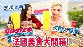 法國人在好市多爆買的美食????超雷品千萬別買⛔️ MUST-TRY FRENCH FOOD FROM COSTCO TAIWAN