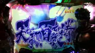 CRぱちんこ北斗の拳5覇者HVAトキVSラオウ→キリン柄フラッシュ