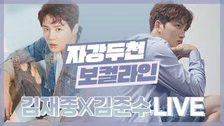 동방신기 김재중X김준수 라이브 무대 모음