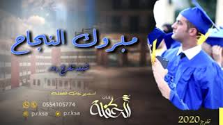 Download شيلة نجاح حماسية 2020 الف مبروك النجاح    شيلات نجاح حماسية لحن حماس فخم Mp3 and Videos