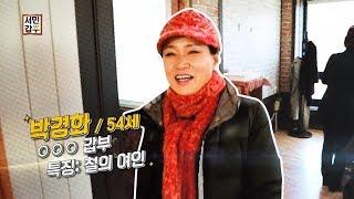 [교양] 서민갑부 163회_180201 - 자산 25억 원! 철의 여인 경화 씨