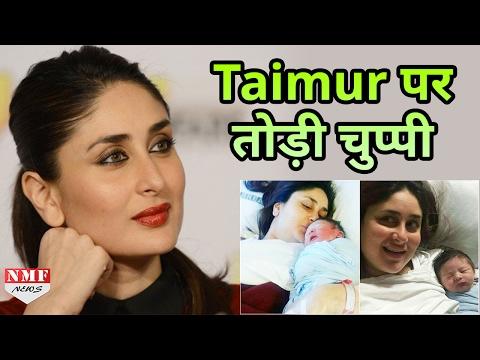 Finally Taimur Ali Khan पर टूटी मां Kareena Kapoor की चुप्पी
