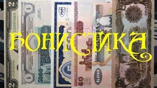 Бонистика - коллекционирование банкнот
