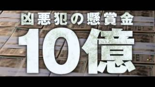 Shield of Straw (Wara no tate) 15-second TV commercial - Takashi Miike-directed movie