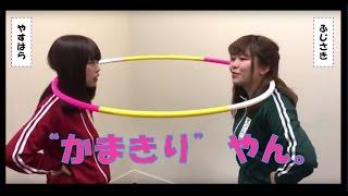 芋ジャージやすはらとふじさきがフラフープに挑戦!国民的アイドルへの道!| BANZAI JAPAN