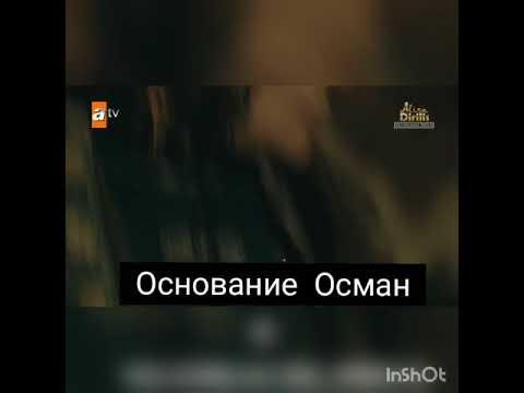 Осман 4 серия 1 анонс на русском