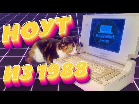 Ноутбук из 1988 года / Compaq SLT286 / Включение и тест