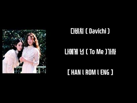 Download lagu Mp3 다비치 (Davichi) - 나에게 넌 (To Me) 가사 Lyrics [HANlROMlENG] gratis