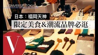 日本福岡天神的限定美食、必逛潮流品牌 | Vogue Taiwan
