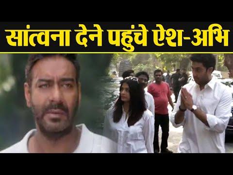 Ajay Devgn's father Veeru Devgn's funeral: Aishwarya Rai & Abhishek Bachchan reach | FilmiBeat
