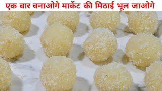 जन्माष्टमी पर मात्र 10 मिनट में बनाएं हलवाई जैसे नारियल लड्डू / Nariyal Laddu Recipe / Coconut Ladoo