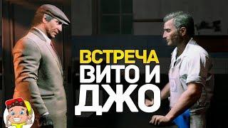 🔥 MAFIA 3 - ВСТРЕЧА Джо и Вито [Приколы в играх #5]