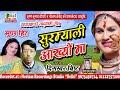 Download सुरम्याली आख्यो मा || दिगम्बर बिष्ट | Surmyali Aakhyo Ma | Neelam Uttarakhandi MP3 song and Music Video