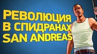 Как пройти GTA San Andreas за 20 минут [Разбор мирового рекорда]