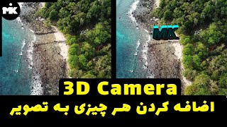 3d camera tracker آموزش افترافکت : ساخت دوربین سه بعدی