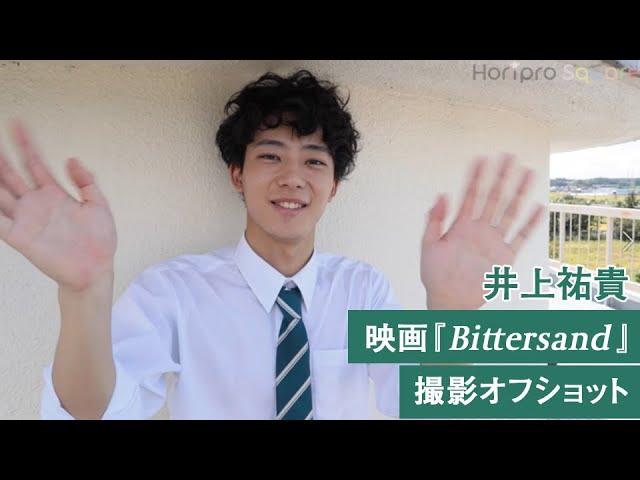 【井上祐貴】映画『Bittersand』撮影オフショット 2