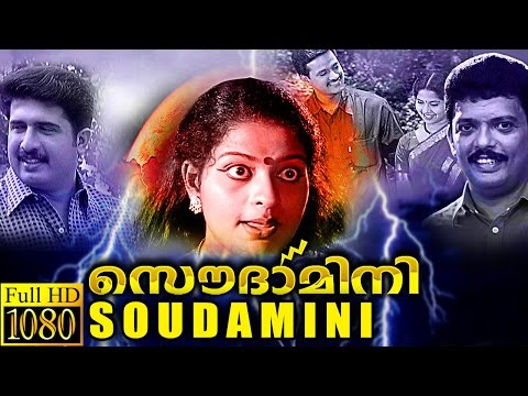 Soudamini | Jagadish, Jayakrishnan, Krishna | Blockbuster Malayalam Horror Movie | Film Library