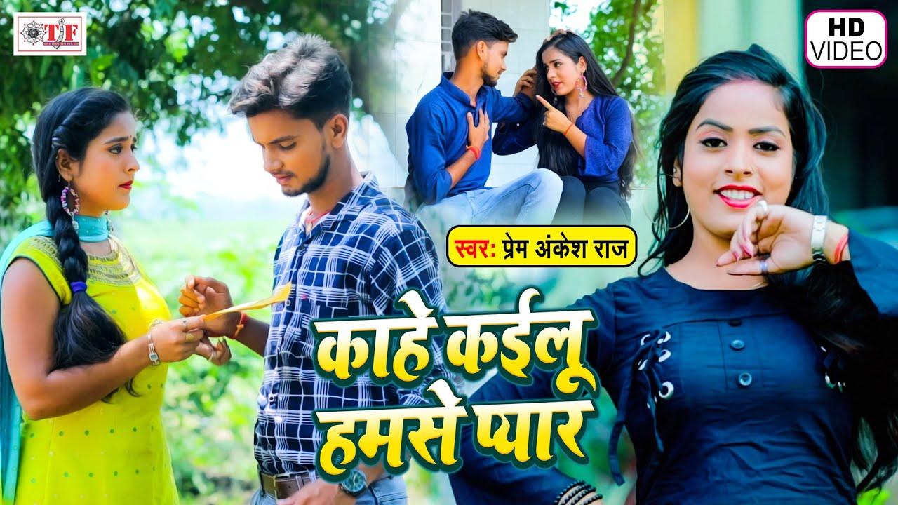 VIDEO | काहे कइलू हमसे प्यार | Prem Ankesh Raj | Kahe Kailu Humse Pyar | Bhojpuri Video Song 2021