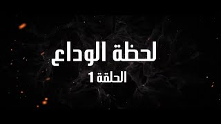 Ahwal Anes Épisode 1 -(أحوال الناس الحلقة الأولى- (لحظة الوداع