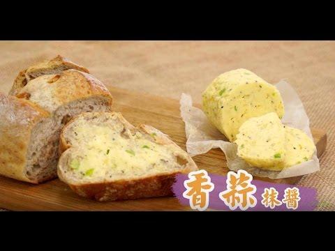 【醬料】香蒜抹醬,蒜味撲鼻食指大動