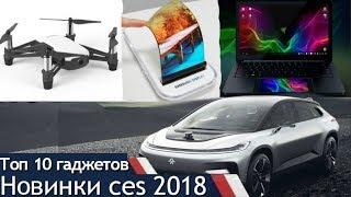 Новые технологии и лучшие гаджеты. Топ 10 новинок на выставке ces 2018. Технологии будущего!