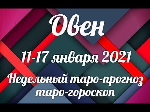 ♈ОВЕН🎄11-17 января 2021/Таро-прогноз/Таро-Гороскоп Овен/Taro_Horoscope Aries/Winter 2021.