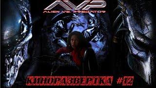 КиноРазвертка #12 Чужой против Хищника / Alien vs Predator 2004 [История создания] Обзор Спецэффекты