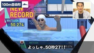 『東京2020オリンピック The Official Video Game』 松田丈志さんゲーム実況 競泳「100m自由形」