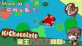 【巧克力】『Mope.io:動物大作戰』 - 屁屁之戰(下) 龍王巧克力降臨!