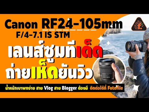 Canon,RF24-105mm,RF24-105mm f4-7.1 IS STM,เลนส์ซูม
