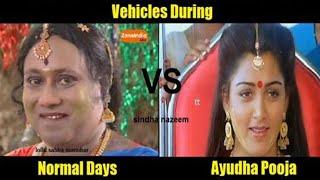 களைகட்டும் ஆயுதபூஜை மீம்ஸ்   Ayudha Pooja Celebrations Memes