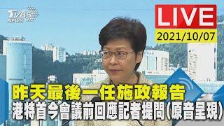 昨天最後一任施政報告  港特首今會議前回應記者提問(原音呈現)LIVE | NewsBurrow thumbnail