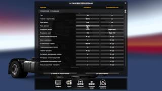 Настройка руля в Euro Truck Simulator 2(, 2015-01-06T12:13:08.000Z)