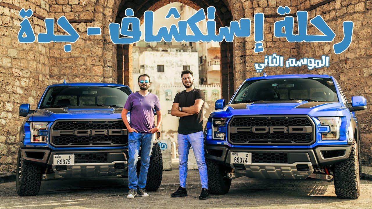 رحلة استكشاف السعودية الموسم الثاني I جدة