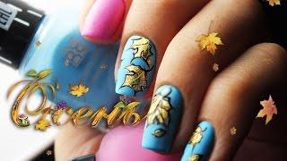 🍁 Осенний маникюр 🍁 Romawe4ka