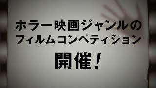 日本のホラー界に新たな恐怖が刻まれる!「日本ホラー映画大賞」始動