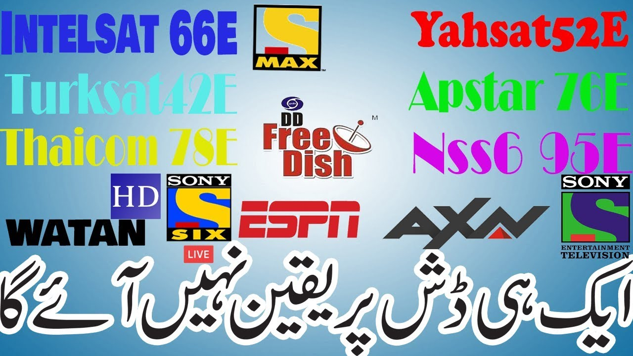How to set Multi  settlites(intel66,yahsat52,turksat42,apstar76,thaicom,nss6)2018 in(urdu  hindi)