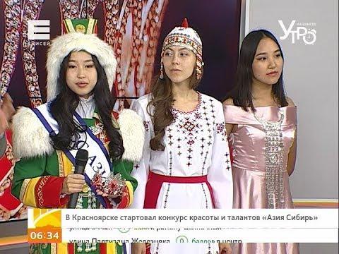 В Красноярске стартовал конкурс красоты и талантов «Азия Сибирь»