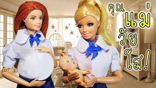 ละครบาร์บี้ ตอน คุณแม่วัยใส !!!