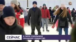 """Москва 24. Новости. Как празднуют Рождество в парке """"Сокольники"""""""