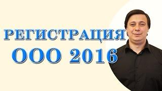 Регистрация ООО 2016(Мой сайт для платных юридических услуг в Одессе http://odessa-urist.od.ua Регистрация ООО 2016, в Украине достаточна..., 2016-03-17T08:36:58.000Z)