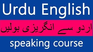 Learn English through Urdu course | Urdu to English speaking course